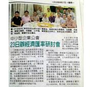 [Newspaper 15/8/2015] - SMERA 2015 Press Release