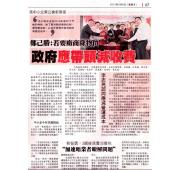 [Newspaper 05/03/2015 ] Chinese New Year Celebration 2015