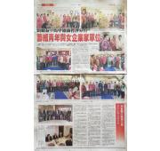 [Newspaper 20/6/2018 ] - Dailyexpress: SME Platinum Business Awards